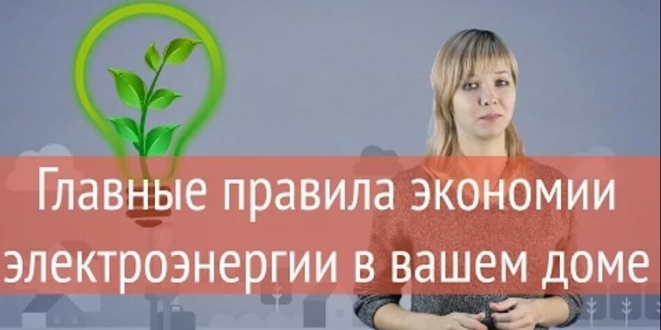 Экономия электроэнергии с помощью компании Электрик СПб