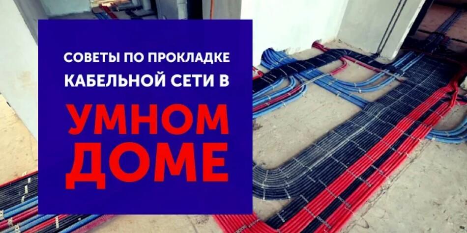 ЭЛЕКТРОПРОВОДКА ДЛЯ УМНОГО ДОМА, часть 1