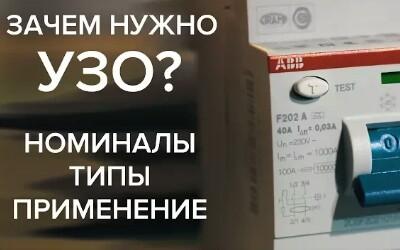 Выбор электроустановки УЗО