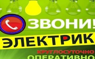 Профессиональные электрики СПб