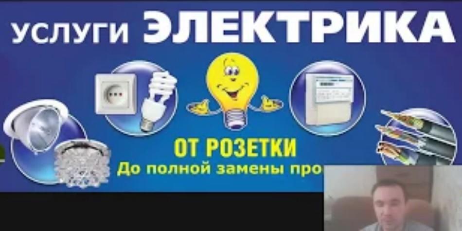 Вызов электрика надом СПБ