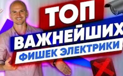 ЭЛЕКТРИК СПБ - ЭЛЕКТРОМОНТАЖ - РЕМОНТ